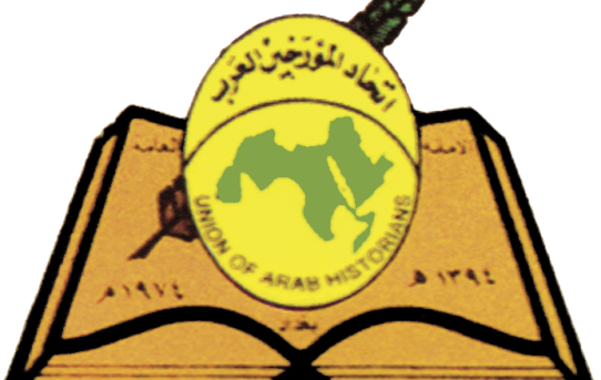 اتحاد المؤرخين العرب - بغداد / مؤتمر الحوار والتسامح في الإسلام