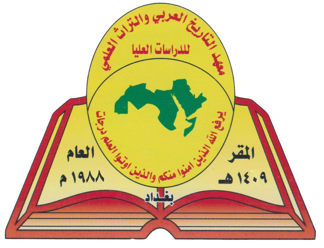 معهد التاريخ العربي والتراث العلمي للدراسات العليا