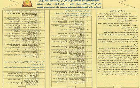 اتحاد المؤرخين العرب - ملف مؤتمر أوجه التسامح والتعاون بين المسلمين والمسيحيين خلال التأري الإسلامي والحديث الذي تقيمه الامانة العامة لاتحاد المؤرخين العرب في بغداد