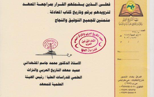 وصول كتب وزارة التعليم العالي والبحث العلمي العراقية الخاصة بمعادلة شهادات خريجي الماجستير والدكتوراه - معهد التأريخ العربي والتراث العلمي للدراسات العليا
